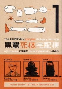 kurosagi_cover